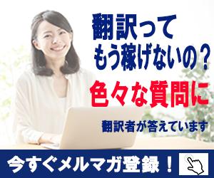 レバレッジ特許翻訳講座動画メルマガ.png